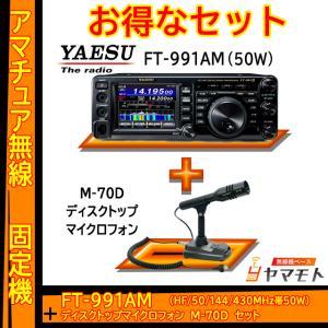 FT-991AM (50W) ヤエス(八重洲無線)+スタンドマイク M-70D+液晶保護フィルム SPS-400D セット|yamamoto-base