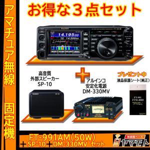 FT-991AM (50W) ヤエス(八重洲無線)+外部スピーカー SP-10+アルインコ DM-330MV 安定化電源セット 液晶保護シート SPS-400D プレゼント中!|yamamoto-base