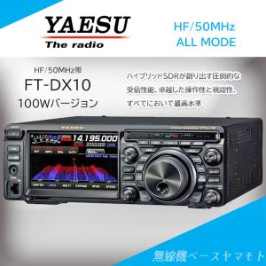 FTDX10 (100W) HF/50MHz帯オールモードトランシーバー ヤエス(八重洲無線)|yamamoto-base