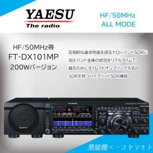 【予約受付中】FTDX101MP (200W) HF/50MHz帯オールモードトランシーバー ヤエス(八重洲無線)|yamamoto-base