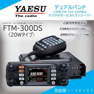 FTM-300DS (20W) C4FM/FM 144/430MHz帯デュアルバンドトランシーバー ヤエス(八重洲無線)|yamamoto-base