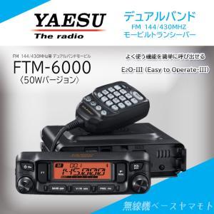 FTM-6000 (50W) 144/430MHz帯デュアルバンドFMトランシーバー ヤエス(八重洲無線)|yamamoto-base
