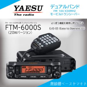 【次回入荷分予約受付中】FTM-6000S (20W) 144/430MHz帯デュアルバンドFMトランシーバー ヤエス(八重洲無線)|yamamoto-base