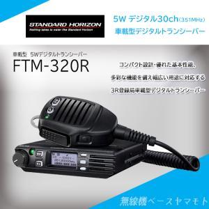 FTM320R 5W デジタル(351MHz)モービルトランシーバー スタンダード(八重洲無線)|yamamoto-base