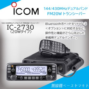 IC-2730 (20W) 144/430MHz デュアルバンドFMトランシーバー アイコム(ICOM)|yamamoto-base