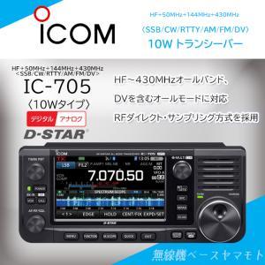 IC-705  HF+50MHz+144MHz+430MHz<SSB/CW/RTTY/AM/FM/DV>トランシーバー アイコム(ICOM)|yamamoto-base