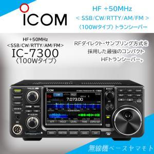 IC-7300 (100W) HF/50MHz(SSB/CW/RTTY/AM/FM) トランシーバー アイコム(ICOM)|yamamoto-base
