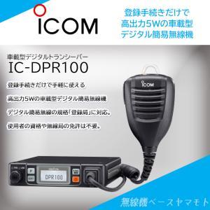 IC-DPR100 5W デジタル(351MHz)モービルタイプトランシーバー アイコム(ICOM) yamamoto-base