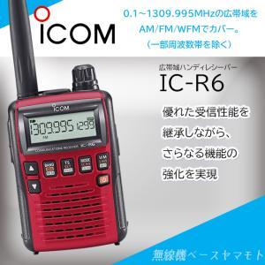 IC-R6メタリックレッド アイコム(ICOM) miniアンテナプレゼント yamamoto-base