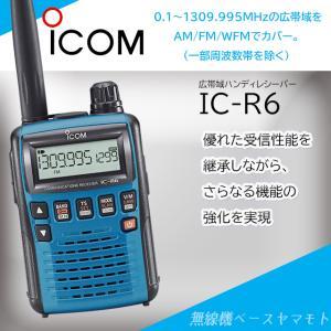 IC-R6メタリックブルー アイコム(ICOM) イヤホンプレゼント yamamoto-base