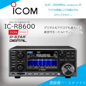 IC-R8600 10kHz〜3GHz コミュニケーションレシーバー アイコム(ICOM) yamamoto-base