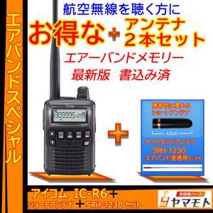IC-R6 アイコム(ICOM) エアバンドスペシャルセット yamamoto-base