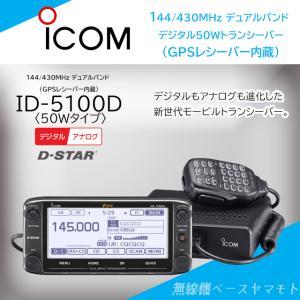 ID-5100D (50W) 144/430MHz デュアルバンドデジタルトランシーバー アイコム(ICOM)|yamamoto-base