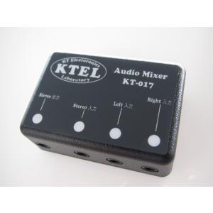 KT017 オーディオミキサー ケテル(KTEL)|yamamoto-base