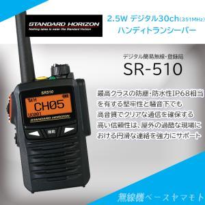 SR510 2.5W デジタル(351MHz)ハンディトランシーバー スタンダード(八重洲無線) yamamoto-base