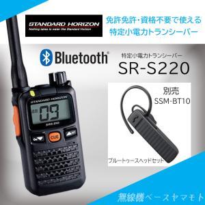 SRS220 交互/中継通話対応 特定小電力トランシーバー スタンダード(STANDARD)|yamamoto-base