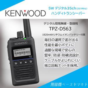 TPZ-D563  ハイパワー・デジタルトランシーバー (資格不要/登録局対応) ケンウッド(KENWOOD)|yamamoto-base