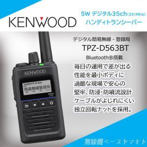 【ご予約】TPZ-D563BT  ハイパワー・デジタルトランシーバー (資格不要/登録局対応) Blutooth対応 ケンウッド(KENWOOD)|yamamoto-base
