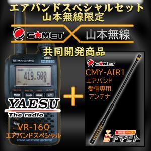 VR160 ワイドバンドレシーバー スタンダード(STANDARD)+CMY-AIR1 エアバンドスペシャルセット yamamoto-base