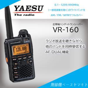VR160 スタンダード(STANDARD) イヤホンプレゼント yamamoto-base
