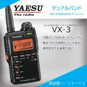 VX-3 144/430MHz帯 FM デュアルバンドハンディトランシーバー スタンダード(八重洲無線) |yamamoto-base