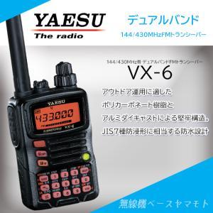 VX-6 144/430MHz帯 FM デュアルバンドハンディトランシーバー スタンダード(八重洲無線) |yamamoto-base