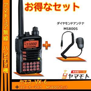 VX-6 スタンダード(八重洲無線)+スピーカーマイク MS800S セット|yamamoto-base