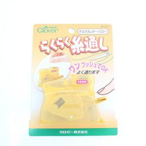 クロバー 卓上型糸通し器 デスクレダー<イエロー> 10-517|yamamoto-excy