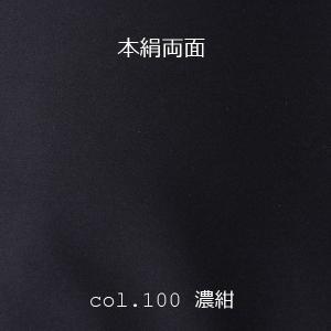 生地 シルク100% 10cm単位での対応 国産 絹の名産地山梨県富士吉田産 拝絹地 本絹両面 生地幅47cm 濃紺 ネイビー 品番100 yamamoto-excy