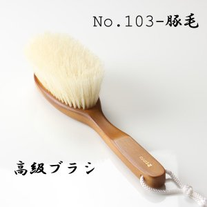 ブラシ お気に入りのお洋服のお手入れに 豚の毛を素材とした非常に柔らかいブラシ 高級洋服用ブラシ No.103-豚毛|yamamoto-excy