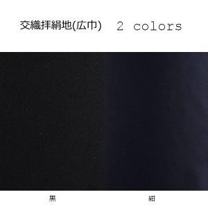 生地 拝絹地 交織拝絹地 10cm単位での対応 国産 シルク50%&キュプラ50% 生地幅92cm 黒・紺 2色展開 品番13000 yamamoto-excy