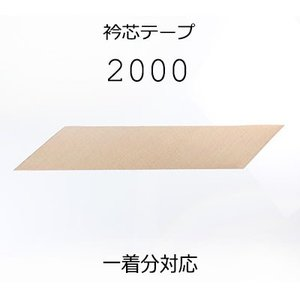 芯地 衿芯テープ 1着分カット対応 エラス樹脂加工を施した衿芯 亜麻100% メイドインジャパンの本麻衿芯テープ 2000|yamamoto-excy