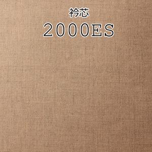 芯地 衿芯 10cm単位でのカット対応 エラス樹脂加工を施した衿芯 亜麻100% 生地幅29インチ メイドインジャパンの本麻衿芯地 2000ES|yamamoto-excy