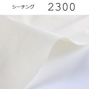 綿生地 シーチング 1m単位カット対応 国産 綿100% 生地幅96cm 厚手シーチング 2300|yamamoto-excy