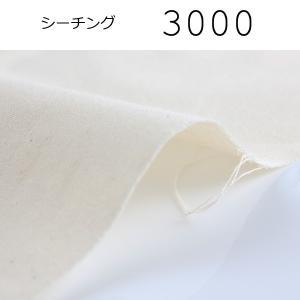 綿生地 シーチング 1m単位カット対応 国産 綿100% 生地幅96cm 薄手シーチング 3000|yamamoto-excy