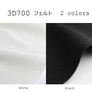 生地フェルト生地 1m単位でのカット対応 国産 ウール40%&レーヨン60% 生地幅90cm 薄手フェルト-黒 3D790 yamamoto-excy