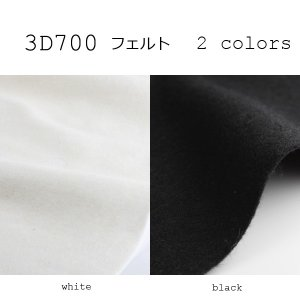 生地 フェルト生地 1m単位でのカット対応 国産 ウール40%&レーヨン60% 生地幅90cm 薄手フェルト-白 3D700 yamamoto-excy