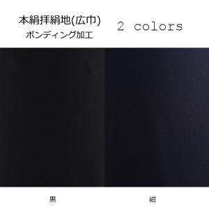 生地 シルク100% 10cm単位での対応 本絹 拝絹地 国産 ボンディング加工 生地幅92cm 黒・紺の2色展開 品番4000 yamamoto-excy
