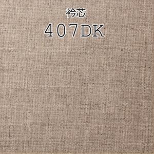 芯地 腰芯 10cm単位でのカット対応 ダックカレンダー加工を施した腰芯 亜麻100% 生地幅29インチ メイドインジャパンの本麻腰芯地 407DK|yamamoto-excy