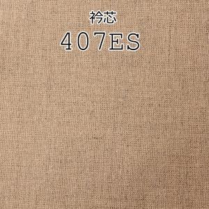 芯地 衿芯 10cm単位でのカット対応 エラス樹脂加工を施した衿芯 亜麻100% 生地幅29インチ メイドインジャパンの本麻衿芯地 407ES|yamamoto-excy