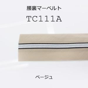 腰裏 縫製材料 メンズスラックス用 マーベルト 10cm単位でのカット対応 ワイシャツなどを外に出さないための滑り止め付き ベージュカラー 6330|yamamoto-excy