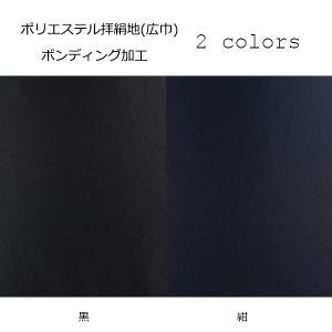 生地 10cmカット対応 拝絹地 国産 ポリエステル ボンディング加工 黒 800-B-BK yamamoto-excy
