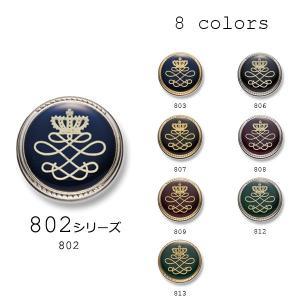 メタルボタン 1個から対応 スーツ・ジャケット向け 真鍮素材の高級品 ブレザーボタン-15mm 8色展開 802シリーズ|yamamoto-excy