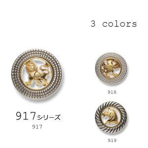 ボタン ライオン柄 鷲柄 馬柄 高品質 ブレザーボタン-15mm 3色展開 (917シリーズ)|yamamoto-excy