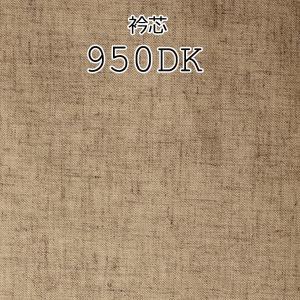 芯地 腰芯 10cm単位でのカット対応 ダックカレンダー加工を施した腰芯 生地幅29インチ メイドインジャパンの麻混紡腰芯地 950DK|yamamoto-excy