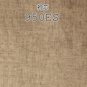 芯地 衿芯 10cm単位でのカット対応 エラス樹脂加工を施した衿芯 生地幅29インチ メイドインジャパンの麻混紡衿芯地 950ES|yamamoto-excy
