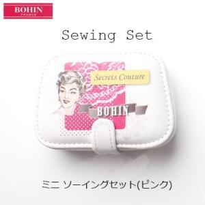 縫製道具セット 手芸 洋裁道具 BOHIN ボアン ソーイングキット 縫い針やメジャー、糸などがセットに ケースピンクカラー フランス製 98430 yamamoto-excy