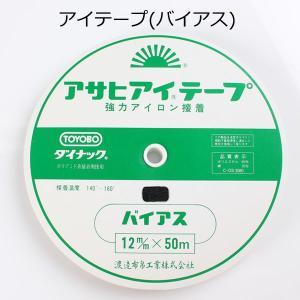 テープ 縫製材料 服飾資材 アイロン片面接着 伸び止めテープ アサヒ アイテープ (バイアス・12mm・黒)|yamamoto-excy