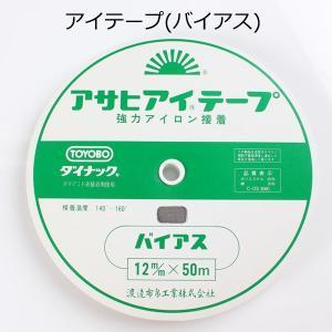 テープ 縫製材料 服飾資材 アイロン片面接着 伸び止めテープ アサヒ アイテープ (バイアス・12mm・グレー)|yamamoto-excy