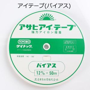 テープ 縫製材料 服飾資材 アイロン片面接着 伸び止めテープ アサヒ アイテープ (バイアス・12mm・白)|yamamoto-excy